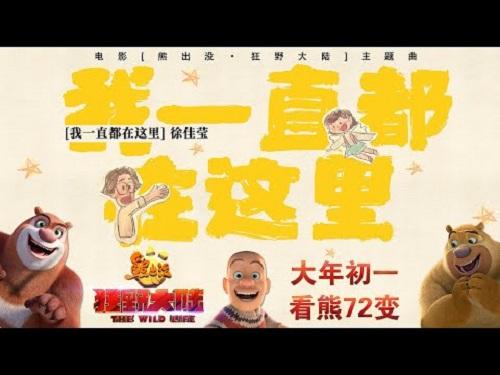 Wo Yi Zhi Dou Zai Zhe Li 我一直都在这里 I've Always Been Here Lyrics 歌詞 With Pinyin By Xu Jia Ying 徐佳莹 Lala Hsu