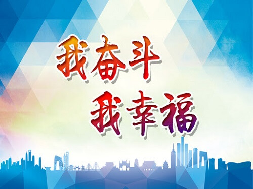 Wo Fen Dou Wo Xing Fu 我奋斗我幸福 I Struggle For My Happiness Lyrics 歌詞 With Pinyin By Cheng Long 成龙 Jackie Chan Chen Wei Ting 陈伟霆 William Chan Deng Lun 邓伦 Allen