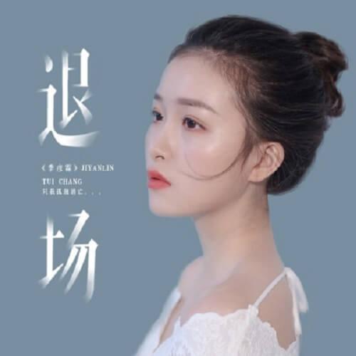 Tui Chang 退场 Exit Lyrics 歌詞 With Pinyin By Ji Yan Lin 季彦霖