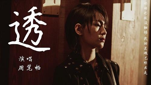 Tou 透 Through Lyrics 歌詞 With Pinyin By Zhou Bi Chang 周笔畅 BiBi Zhou