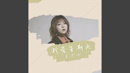 Wo Ai Xing Qi Tian 我爱星期天 I Love Sunday Lyrics 歌詞 With Pinyin By Wang Qi Qi 王七七