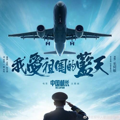 Wo Ai Zu Guo De Lan Tian 我爱祖国的蓝天 I Love The Blue Sky Of My Motherland Lyrics 歌詞 With Pinyin By Mao A Min 毛阿敏