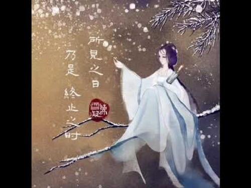 Suo Jian Zhi Ri Nai Shi Zhong Zhi Zhi Shi 所见之日乃是终止之时 The Day Of Seeing Is The Hour Of Ceasing Lyrics 歌詞 With Pinyin By Chen Xue Ning 陈雪凝