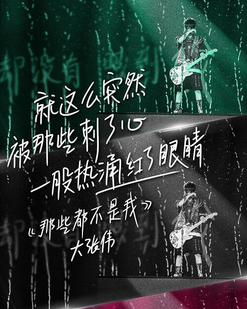 Na Xie Dou Bu Shi Wo 那些都不是我 Those Aren't Me Lyrics 歌詞 With Pinyin By Da Zhang Wei 大张伟 Wowkie Zhang