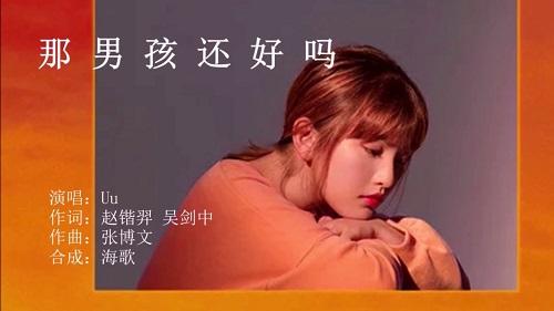 Na Nan Hai Hai Hao Ma 那男孩还好吗 Is The Boy All Right Lyrics 歌詞 With Pinyin By Uu