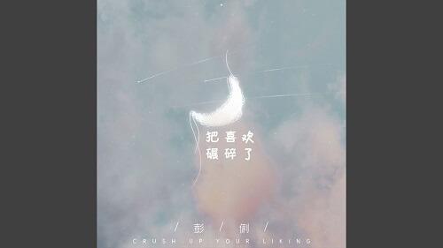 Ba Xi Huan Nian Sui Le 把喜欢碾碎了 Crush The Love Lyrics 歌詞 With Pinyin By Peng Li 彭俐