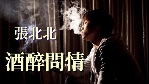 Jiu Zui Wen Qing 酒醉问情 Drunk Asked Lyrics 歌詞 With Pinyin By Zhang Bei Bei 张北北