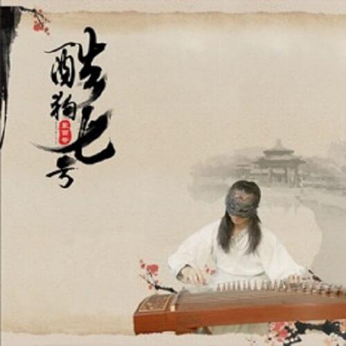Ku Gou Qi Hao 酷狗七号 Cool Dog Number 7 Lyrics 歌詞 With Pinyin By Meng Mian Ge 蒙面哥