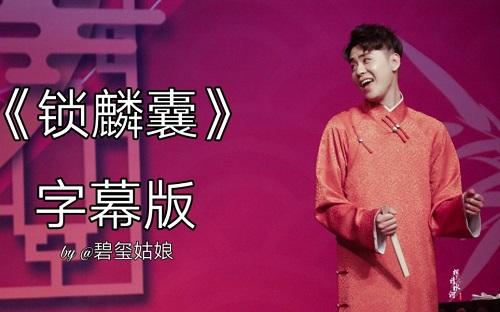 Suo Lin Nang Chun Qiu Ting 锁麟囊春秋亭 The Spring And Autumn Pavilion Lyrics 歌詞 With Pinyin By Zhang Yun Lei 张云雷