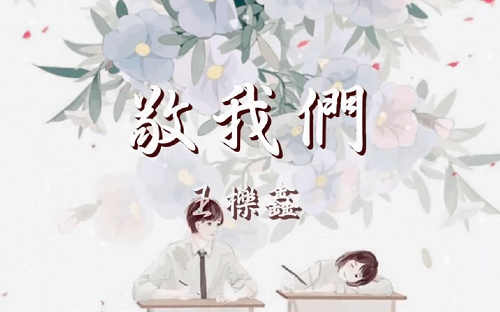 Jing Wo Men 敬我们 Toast To Our Lyrics 歌詞 With Pinyin By Wang Yue Xin 王栎鑫 Yue
