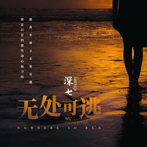 Wu Chu Ke Tao 无处可逃 Nowhere To Run Lyrics 歌詞 With Pinyin By Shen Qi 深七