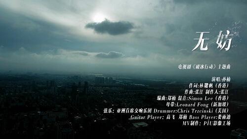 Wu Fang 无妨 It's Ok Lyrics 歌詞 With Pinyin By Sun Nan 孙楠