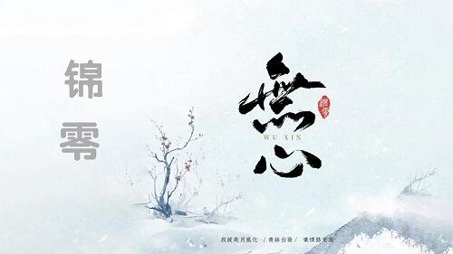 Wu Xin 无心 Centerless Lyrics 歌詞 With Pinyin By Jin Ling 锦零
