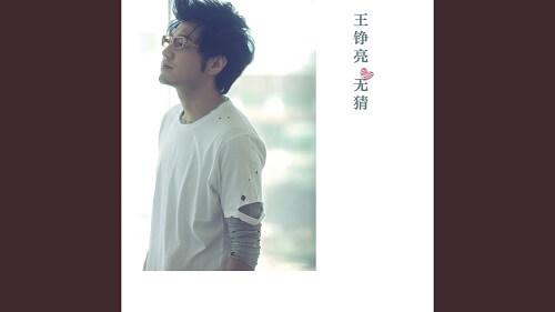 Wu Cai 无猜 No Guess Lyrics 歌詞 With Pinyin By Wang Zheng Liang 王铮亮 Reno Wang