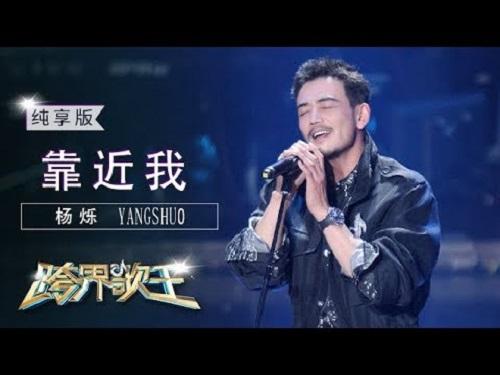 Kao Jin Wo 靠近我 Close To Me Lyrics 歌詞 With Pinyin By Yang Shuo 杨烁