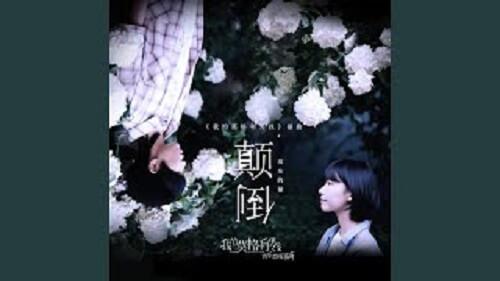 Dian Dao 颠倒 Upside Down Lyrics 歌詞 With Pinyin By Fang Dong De Mao 房东的猫