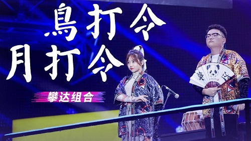 Niao Da Ling Yue Da Ling 鸟打令月打令 Birds Beat The Moon Beat The Moon Lyrics 歌詞 With Pinyin By PANDA Zu He PANDA组合