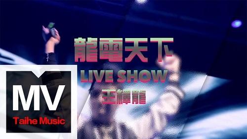 Long Dian Tian Xia 2019 龙电天下2019 Longdian Tianxia 2019 Lyrics 歌詞 With Pinyin By Wang Yi Long 王绎龙 DJ Sunny