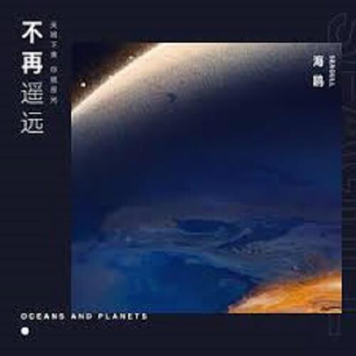 Bu Zai Yao Yuan 不再遥远 No Longer Distant Lyrics 歌詞 With Pinyin By Hai Ou Yue Dui 海鸥乐队