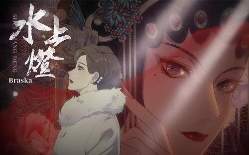 Shui Shang Deng 水上灯 The Water Light Lyrics 歌詞 With Pinyin By Braska