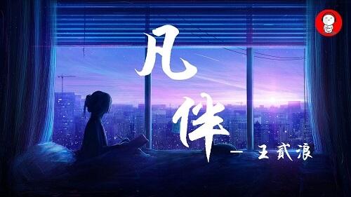 Fan Ban 凡伴 Every Partner Lyrics 歌詞 With Pinyin By Wang Er Lang 王贰浪