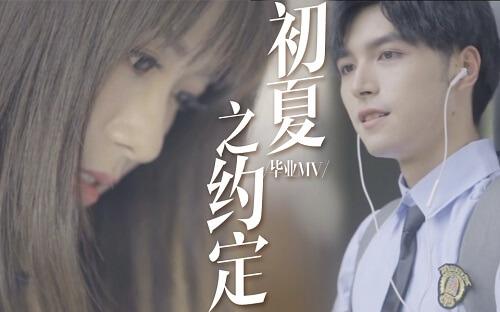 Chu Xia Zhi Yue Ding 初夏之约定 Early Summer Agreement Lyrics 歌詞 With Pinyin By Ou Yang Yao Ying 欧阳耀莹