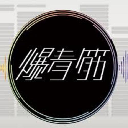 Chinese Song Name: Mei You Ni De Yi Hao Xian 没有你的一号线 English Tranlation Name: There Is No Line One For You Chinese Singer: Bao Qing Jin 爆青筋bcj Chinese Composer: Xiao Xin 小鑫 Chinese Lyrics: Xiao Xin 小鑫