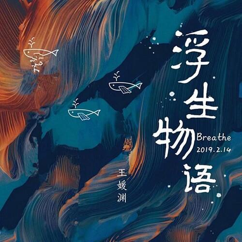 """Fu Sheng Wu Yu 浮生物语 """"Can't"""" Lyrics 歌詞 With Pinyin By Wang Yuan Yuan 王媛渊"""