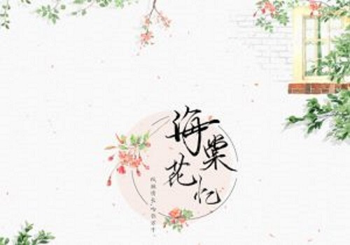Hai Tang Hua Yi 海棠花忆 Chinese Flowering Crab-apple Have Lyrics 歌詞 With Pinyin By Feng Ming Jiong Jun 封茗囧菌