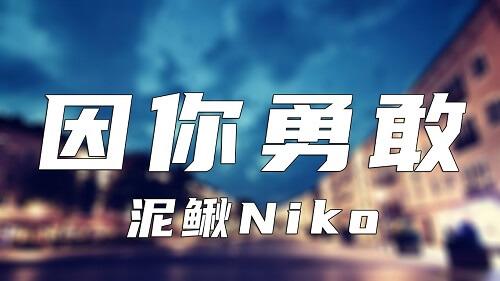Yin Ni Yong Gan 因你勇敢 Because You Are Brave Lyrics 歌詞 With Pinyin By Ni Qiu 泥鳅 Niko