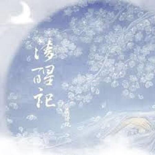 Qing Xing Ji 清醒记 Awake To Remember Lyrics 歌詞 With Pinyin By Huang Shi Fu 黄诗扶