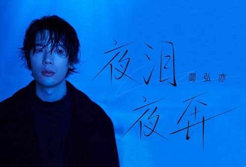 Ye Lei Ye Ben 夜泪夜奔 Night Tears Night Rush Lyrics 歌詞 With Pinyin By Jian Hong Yi 简弘亦 Jason Hong