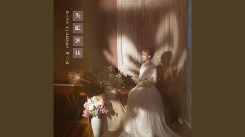 Shi Mian Ke Zhan 失眠客栈 Insomnia Inn Lyrics 歌詞 With Pinyin By Tao Xin Yao 陶心瑶