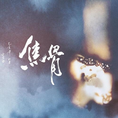 Jiao Gu 焦骨 The Focal Bone Lyrics 歌詞 With Pinyin By Yin Lin 银临