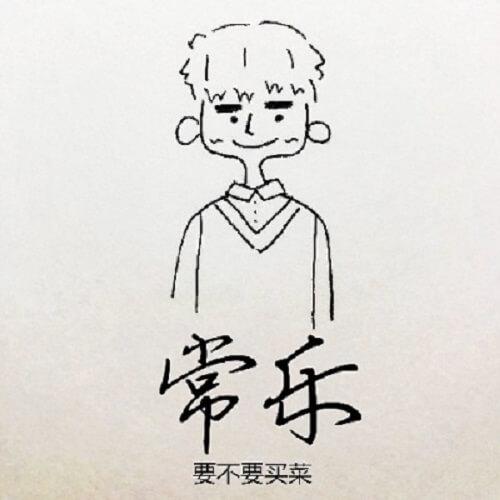 Chang Le 常乐 Always Happy Lyrics 歌詞 With Pinyin By Yao Bu Yao Mai Cai 要不要买菜