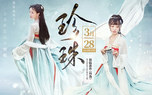 Zhen Zhu 珍珠 Pearl Lyrics 歌詞 With Pinyin By Yin Lin 银临