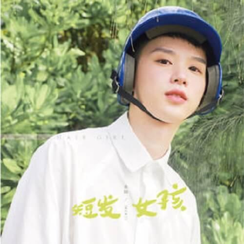 Duan Fa Nv Hai 短发女孩 Short Hair Girl Lyrics 歌詞 With Pinyin By Yi Xun 亦勋