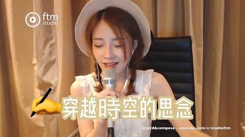 Chuan Yue Shi Kong De Si Nian 穿越时空的思念 Missing Through Time And Space Lyrics 歌詞 With Pinyin By Feng Ti Mo 冯提莫