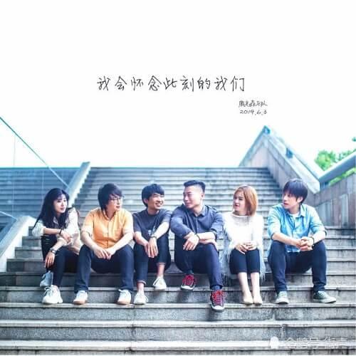 Wo Hui Huai Nian Ci Ke De Wo Men 我会怀念此刻的我们 I Will Miss Us Now Lyrics 歌詞 With Pinyin By Lu Xian Sen Yue Dui 鹿先森乐队