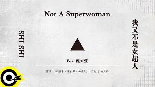Wo You Bu Shi Nv Chao Ren 我又不是女超人 I'm Not Superwoman Lyrics 歌詞 With Pinyin By Sun Sheng Xi 孙盛希 Shi Shi Wei Ru Xuan 魏如萱 Waa Wei