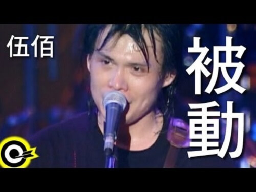 Bei Dong 被动 Passive Lyrics 歌詞 With Pinyin By Wu Bai 伍佰