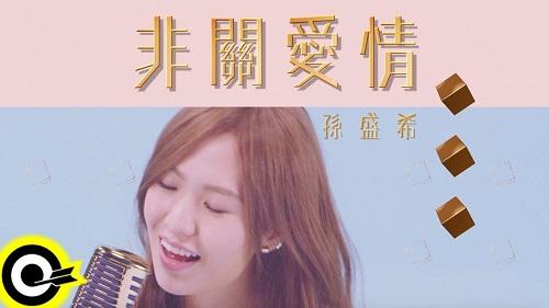 Fei Guan Ai Qing 非关爱情 Not Love Lyrics 歌詞 With Pinyin By Sun Sheng Xi 孙盛希 Shi Shi