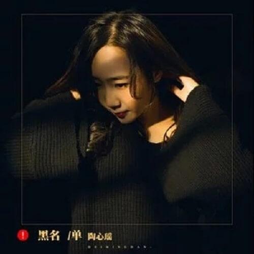 Hei Ming Dan 黑名单 The Blacklist Lyrics 歌詞 With Pinyin By Tao Xin Yao 陶心瑶