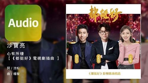 Xin You Suo Qi 心有所栖 Heart Have A Habitat Lyrics 歌詞 With Pinyin By Sha Bao Liang 沙宝亮