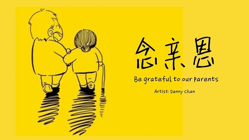 Nian Qin En 念亲恩 Read Their Parents Lyrics 歌詞 With Pinyin By Chen Bai Qiang 陈百强 Danny Chan