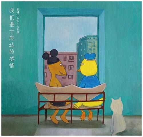 Wo Men Xiu Yu Biao Da De Gan Qing 我们羞于表达的感情 Feelings We Are Too Ashamed To Express Lyrics 歌詞 With Pinyin By Xin Ku Zi 新裤子 Da Zhang Wei 大张伟