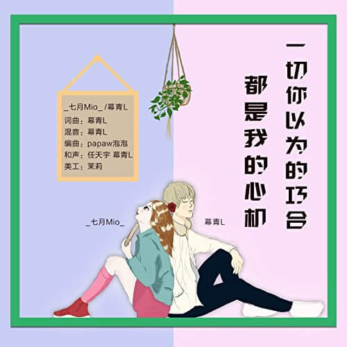 Yi Qie Ni Yi Wei De Qiao He Dou Shi Wo De Xin Ji 一切你以为的巧合都是我的心机 All The Coincidences You Think Are My Brains Lyrics 歌詞 With Pinyin By Mu Qing 幕青 L Qi Yue 七月 Mio