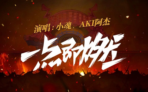 Yi Dian Ji Ran 一点即燃 A Little Is Burning Lyrics 歌詞 With Pinyin By Xiao Hun 小魂 Aki A Jie Aki阿杰