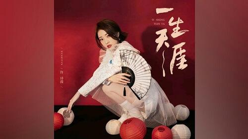 Yi Sheng Tian Ya 一生天涯 Life The End Of The World Lyrics 歌詞 With Pinyin By Xu Shi Yin 许诗茵
