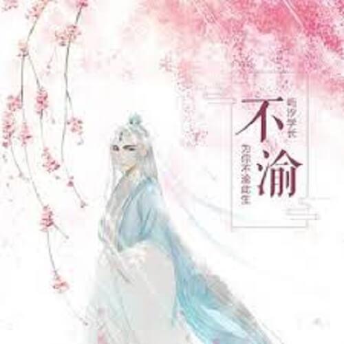 Bu Yu 不渝 Committed Lyrics 歌詞 With Pinyin By Yu Xi Xue Zhang 屿汐学长